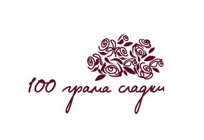 100 грама сладки (Serdika Center)